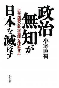 政治無知が日本を滅ぼす 近代國家の政治倫理を理解せよ