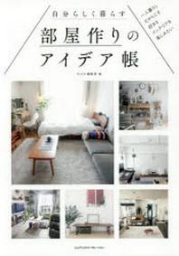 自分らしく暮らす部屋作りのアイデア帳 一人暮らしだからこそ好きなインテリアを樂しみたい