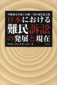 日本における難民訴訟の發展と現在 伊藤和夫弁護士在職50周年祝賀論文集