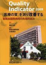 QUALITY INDICATOR<醫療の質>を測り改善する 聖路加國際病院の先端的試み 2009