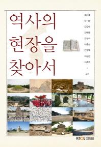 역사의현장을찾아서(2학기, 워크북포함)