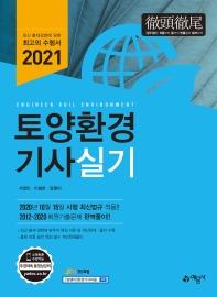 토양환경기사 실기(2021)