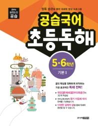 공습국어 초등독해 5 6학년 기본. 2