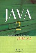 JAVA 2JDKI.4.1