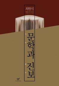 문학과 진보