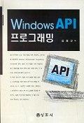 WINDOWS API 프로그래밍