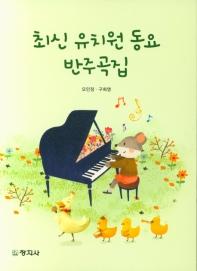 최신 유치원 동요 반주곡집