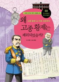 역사공화국 한국사법정. 50: 왜 고종 황제는 폐위되었을까