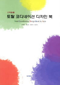 스타일별 토탈 코디네이션 디자인 북