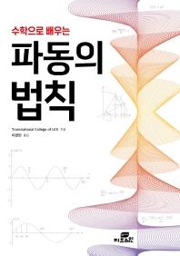 수학으로 배우는 파동의 법칙