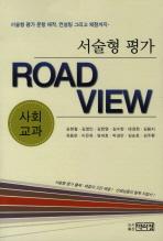 서술형 평가 ROAD VIEW: 사회교과