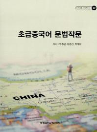 초급 중국어 문법 작문