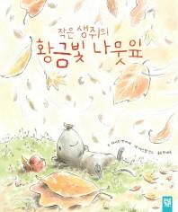 작은 생쥐의 황금빛 나뭇잎
