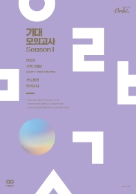 기대 모의고사 Season. 1: 수학 3회분(공통과목+확률과 통계 미적분)(2021)(2022 대비)