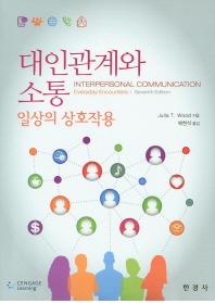 대인관계와 소통