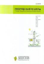 친환경건축물 성능평가와 설계기술