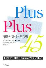 영문 서한서식 작성법 45(PLUS)