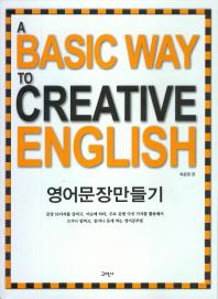 A Basic Way to Creative English 영어문장만들기