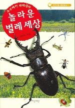 놀라운 벌레세상 (자연관찰 황금돋보기 3)