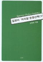일본어 머리말 문장산책 5