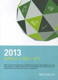 정책리스크 쟁점과 평가(2013)