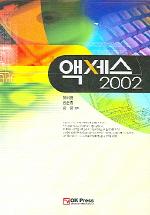 액세스 2002