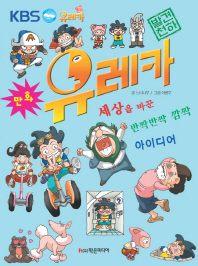 발견 천하 유레카