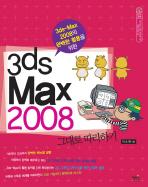 3DS MAX 2008의 완벽한 활용을 위한 3DS MAX 2008 그대로 따라하기
