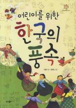 한국의 풍속
