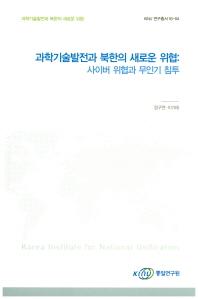 과학기술발전과 북한의 새로운 위협: 사이버 위협과 무인기 침투