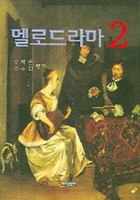 멜로드라마 2
