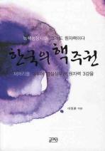 한국의 핵 주권