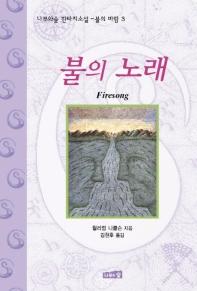 불의 노래(불의 바람 3)