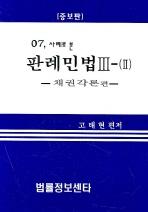사례로 본 판례민법 3-2 (2007)