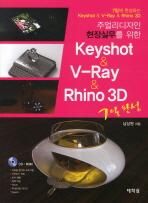 주얼리 디자인 현장실무를 위한 KEYSHOT V RAY RHINO 3D