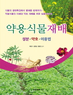약용식물재배