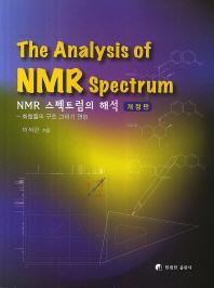 NMR 스펙트럼의 해석
