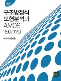 구조방정식 모형분석과 AMOS 18.0 19.0