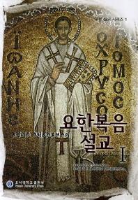 요안네스 크리소스토모스의 요한복음 설교. 1