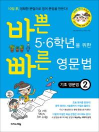 바쁜 5 6학년을 위한 빠른 영문법: 기초 영문법. 2