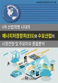 4차 산업혁명 시대의 에너지저장장치(ESS)와 수요산업의 시장전망 및 주요이슈 종합분석