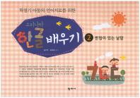 학령기 아동의 언어치료를 위한 소리나라 한글 배우기. 2: 받침이 있는 낱말