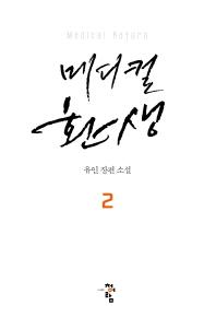 메디컬 환생. 2