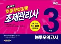 국가공인 맞춤형화장품 조제관리사 봉투모의고사 3회분(2020)
