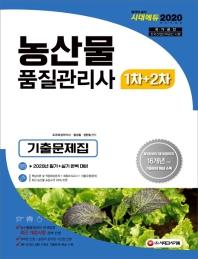 농산물품질관리사 1차+2차 기출문제집(2020)