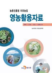 농촌진흥청 치유농업 영농활용자료