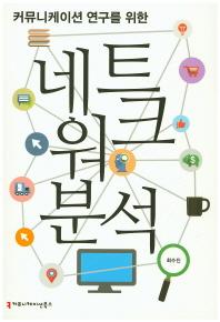커뮤니케이션 연구를 위한 네트워크 분석