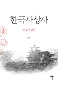 한국사상사: 불교사상편