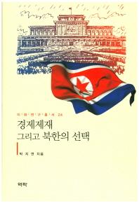 경제제재 그리고 북한의 선택