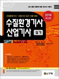 수질환경기사 산업기사 실기(2016)